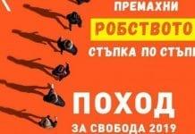 """Поход за свобода"" срещу трафика на хора"