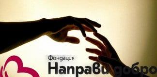 """""""Направи добро за непознат"""" протегна помагаща ръка"""
