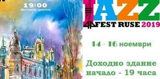 Най-стария джаз фестивал в България