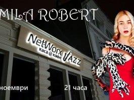 Мила Роберт