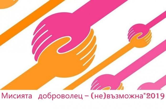 Две русенски номинации