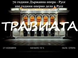 Държавна опера-Русе