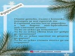 Младежкият парламент
