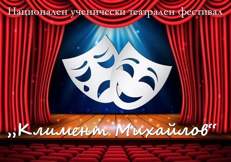 """""""Климент Михайлов"""" събира 14 театрални трупи в Русе"""